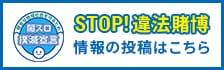 STOP!違法賭博情報の投稿はこちら